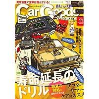 Car Goods Magazine (カーグッズマガジン) 2008年 11月号 [雑誌]