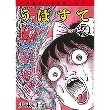 犬木加奈子の恐怖シアター うばすて2