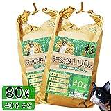 猫砂 エコにゃん ネコ用 トイレ 【 木製猫砂 おがくず 大きめ粒 80L 】 100%自然乾燥の猫砂専用素材 命を宿した天然杉 オーガニック 安全 安心 国産 固まらない 《 強消臭 抗菌 抗ウィルス 》
