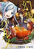 幻想グルメ 1巻 (デジタル版ガンガンコミックスONLINE)
