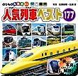 のりもの大集合ミニ 人気列車ベスト177 (のりものアルバム (新))