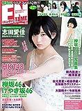 ENTAME(エンタメ) 2017年 09 月号 [雑誌]
