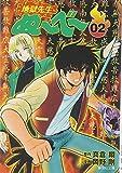 地獄先生ぬ~べ~ (02) (集英社文庫―コミック版 (お60-2))