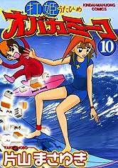 打姫オバカミーコ (10) (近代麻雀コミックス)