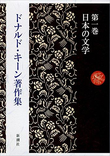 ドナルド・キーン著作集〈第1巻〉日本の文学の詳細を見る