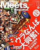 Meets Regional (ミーツ リージョナル) 2014年 11月号 [雑誌]