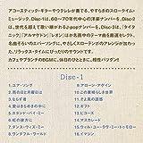 リラックス・カフェ~ナチュラル・ギター・コレクション 画像