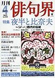 俳句界 2017年 04 月号 [雑誌]