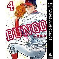 BUNGO―ブンゴ― 4 (ヤングジャンプコミックスDIGITAL)