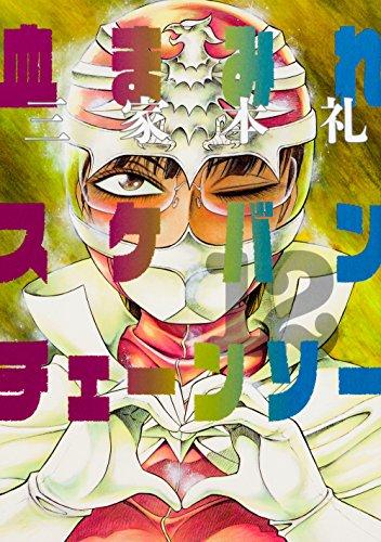 血まみれスケバンチェーンソー 12 (ビームコミックス)の詳細を見る