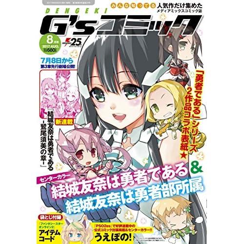 電撃G'sコミック 2017年8月号