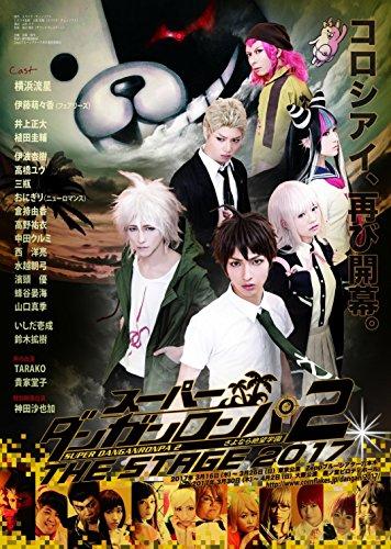 スーパーダンガンロンパ2 THE STAGE 2017(初回限定版) [Blu-ray]