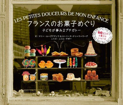 フランスのお菓子めぐり 子どもが夢みるプチガトーの詳細を見る