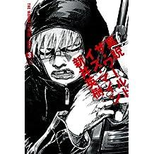 真説 ザ・ワールド・イズ・マイン 3巻(1) (ビームコミックス)