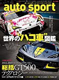 auto sport - オートスポーツ - 2020年2/28号・ 3/13号 合併号 No.1525