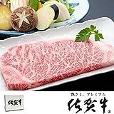 最高級 ブランド牛 佐賀牛ステーキ 400g(200g×2) 桐箱入り 熨斗対応