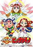 祝(ハピ☆ラキ)!ビックリマン VOL.11 [DVD]