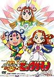 祝(ハピ☆ラキ)!ビックリマン VOL.11[DVD]