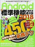 Androidほぼ標準機能で使える速攻技2018 (英和ムック らくらく講座292)