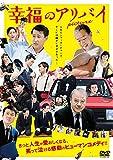 幸福のアリバイ~Picture~[DVD]