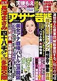 週刊アサヒ芸能 2019年 05/30号 [雑誌]