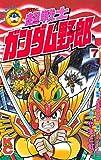 超戦士 ガンダム野郎(7) (コミックボンボンコミックス)