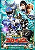 スーパー戦隊シリーズ 天装戦隊ゴセイジャー VOL.10【DVD】