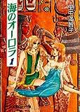 海のオーロラ (1) (中公文庫―コミック版)