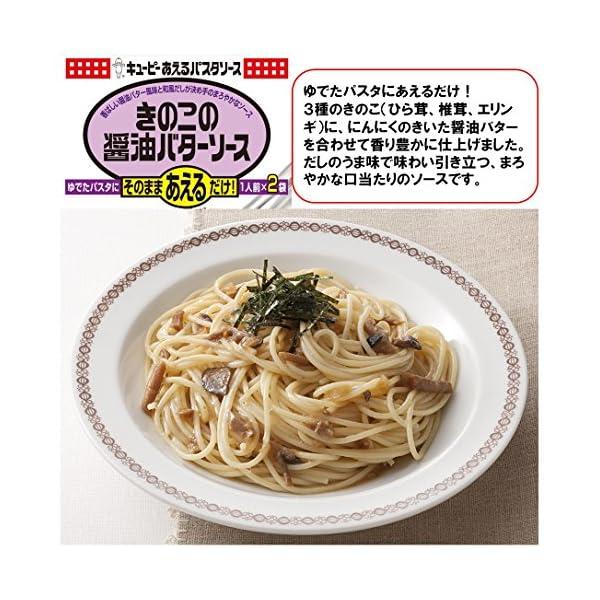 キユーピー あえるパスタソース6種 [カルボナ...の紹介画像7