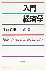 入門経済学 第4版 単行本(ソフトカバー)