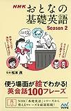 NHK おとなの基礎英語 Season2 使う場面が絵でわかる! 英会話100フレーズ