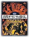 図説 古代ギリシアの暮らし (ふくろうの本/世界の歴史)