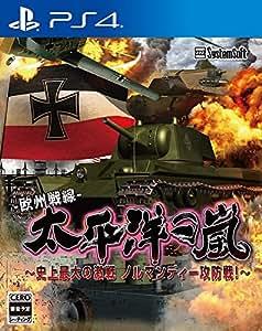 太平洋の嵐~史上最大の激戦 ノルマンディー攻防戦! ~ - PS4