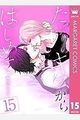 たっぷりのキスからはじめて 15 (マーガレットコミックスDIGITAL) Kindle版