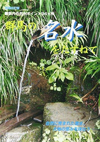 群馬の名水をたずねて―県内の名水ポイント34ヵ所