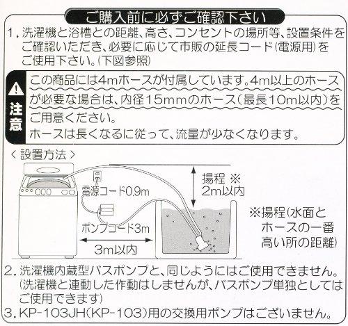 バスポンプ ミニポンディ KP-103JH