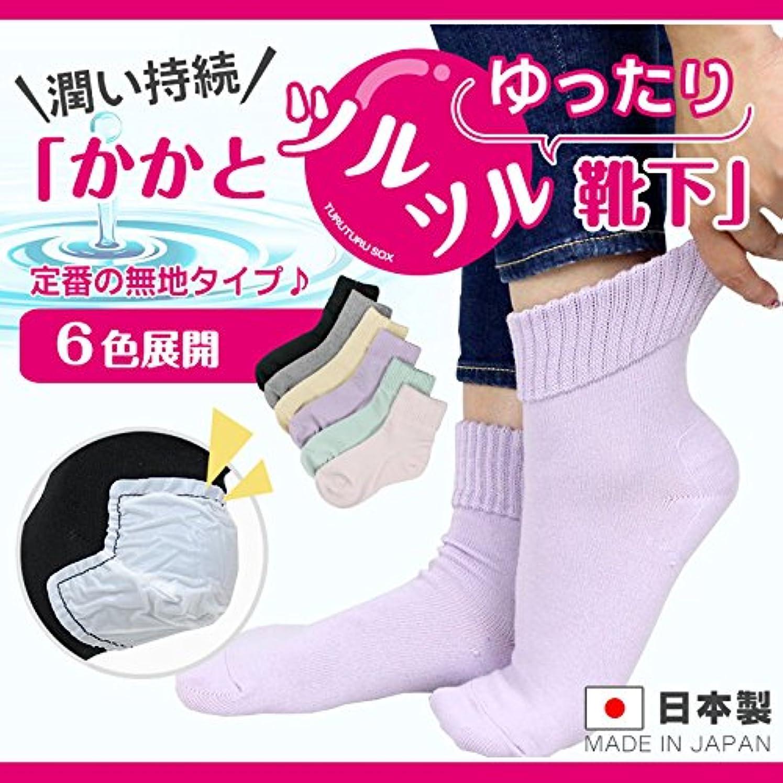 袋通常芽薄手 かかと ツルツル 靴下 ゆったり 無地パープル かかと 角質ケア ひび割れ 対策 太陽ニット 590