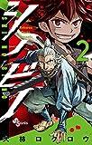 シノビノ 2 (少年サンデーコミックス)