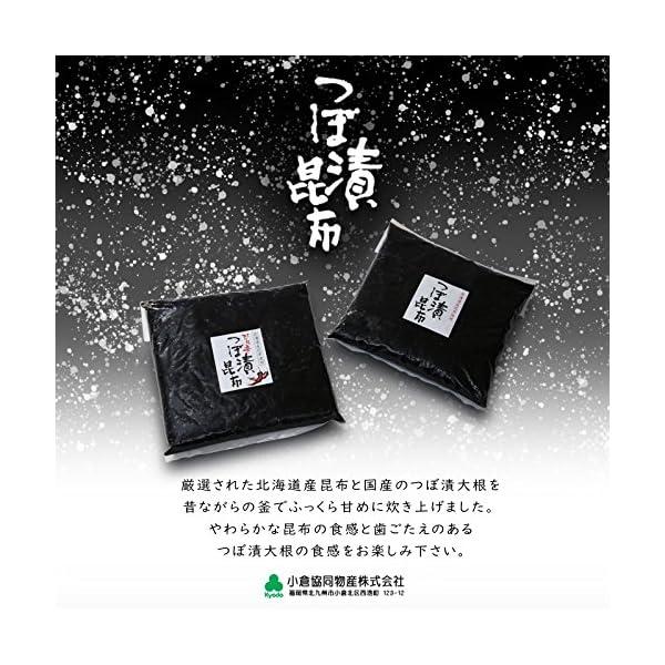 小倉協同物産 緑健農園 つぼ漬昆布 1.6kgの紹介画像2