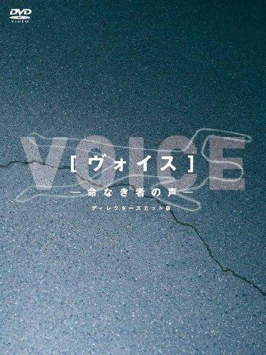 ヴォイス~命なき者の声~ ディレクターズカット版DVD-BOXの詳細を見る