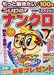 もっと解きたい特選100問Superナンクロ Vol.2 (SUN MAGAZINE MOOK アタマ、ストレッチしよう!パズルメ)