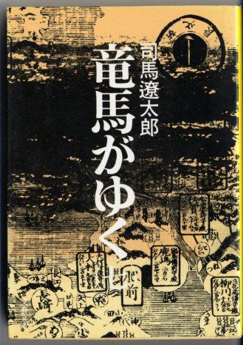 竜馬がゆく (7) (文春文庫)