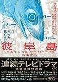 彼岸島 邪悪なる鬼編 TVドラマ化記念アンコール刊行 (プラチナコミックス)