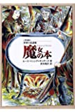 魔女の本 (世界の民話館)