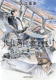 [入江亜季] 北北西に曇と往け 第01-02巻