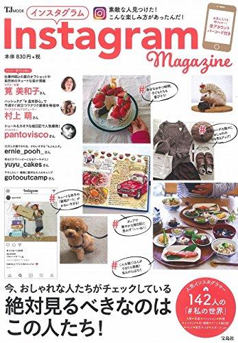 RoomClip商品情報 - Instagram Magazine(インスタグラム マガジン) (TJMOOK)
