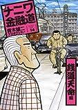 新ナニワ金融道14巻 銭道天命編 (SPA!コミックス)
