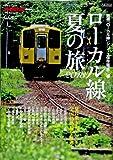 ローカル線夏の旅 2013—厳選「ローカル線」シリーズ保存版第2弾 (SAN-EI MOOK 男の隠れ家特別編集ベストシリーズ)