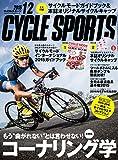 サイクルスポーツ 2015年 12月号