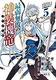 最弱無敗の神装機竜《バハムート》 5巻 (デジタル版ガンガンコミックスONLINE)